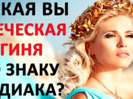 Вот какая греческая богиня соответствует каждому знаку зодиака. А у вас совпало?