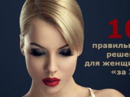 10 правильных решений из личного опыта для женщины «за 35»