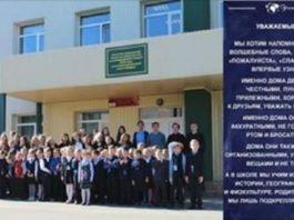 В школе повесили объявление для родителей. Теперь его обсуждает весь мир!