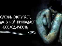БОЛЕЗНЬ ОТСТУПАЕТ, ЕСЛИ В НЕЙ ПРОПАДАЕТ НЕОБХОДИМОСТЬ