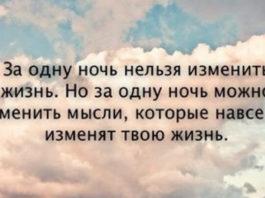 Научитесь не бояться говорить эти фразы и вы в корне поменяете свою жизнь…