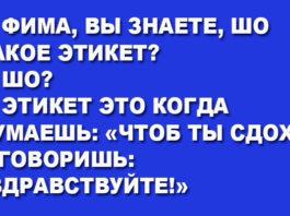 Прелестный Одесский Юмор!!!
