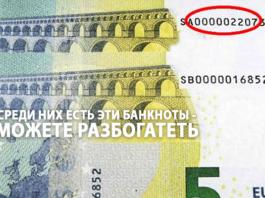 Обратите внимание на евро, которые хранятся у вас дома. Если вдруг среди них окажутся эти банкноты — вы можете разбогатеть!