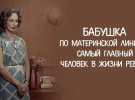Бабушка по материнской линии самый главный человек в жизни ребёнка! И даже учёные с этим согласны