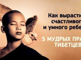 Воспитание ребенка: Тибетские правила воспитания, которые стоит прочесть!