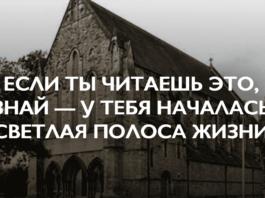 Удивительно правильный текст, найденный в старой церкви