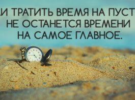 Причта о том, на что следует тратить время