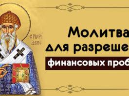 Святому Спиридону молятся, когда срочно нужны деньги