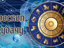 Вот поистине крутой гороскоп на удачу для всех знаков Зодиака