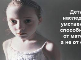 Дети, Наследуют Умственные Способности От Матери, А Не От Отца