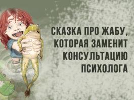 Сказка про жабу, которая заменит консультацию психолога