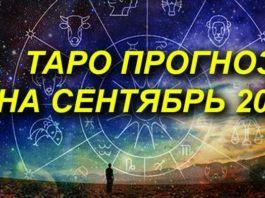 Таро Гороскоп на сентябрь