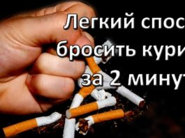 Ученые узнали, как бросить курить. Методика профессора Жданова