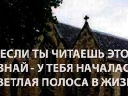 Удивительный текст найден в старой церкви
