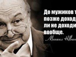 Вот что сказал Михаил Жванецкий о мужчинах и женщинах