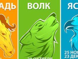 Знаки зодиака по кельтскому календарю и их значение