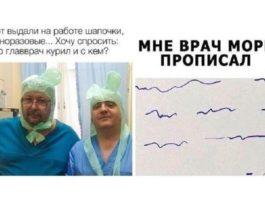 18 подтверждений, что у сотрудников медицины своеобразное чувство юмора