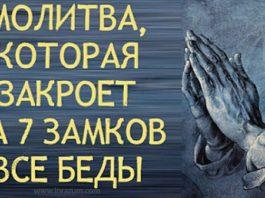 Молитва, которая закроет на 7 замков все беды