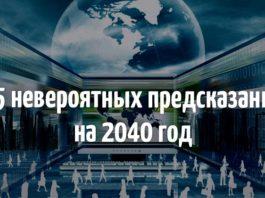 Предсказания сбываются: как мы будем жить в 2040 году