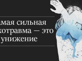 Самая сильная психотравма — это унижение