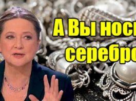 Тамара Глоба рассказала, как серебро влияет на судьбу! Опасность и польза металла…