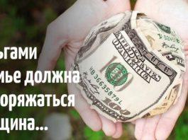 5 причин почему деньгами в семье должна распоряжаться женщина, согласно ведической Астрологии