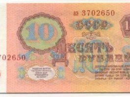 Давайте вспомним: цены в СССР и на что хватало средней зарплаты