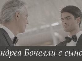 Дуэт Андреа Бочелли С Сыном Маттео… Вызвал У Нас Слезы На Глазах