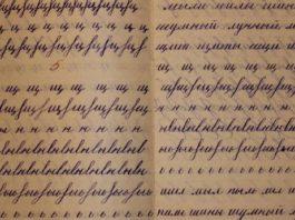 ИМЕННО ТАК ВЫГЛЯДЕЛА ТЕТРАДЬ ПЕРВОКЛАССНИКА 70-Х ГОДОВ