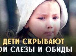 Как наши дети скрывают свои обиды и слезы