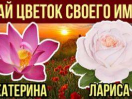 Какой цветок соответствует вашему имени и является вашим талисманом