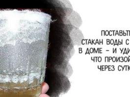 Поставьте в доме стакан воды с солью и, удивитесь, что произойдет через сутки