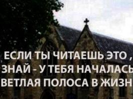 Таинственный текст, найденный в старой церкви