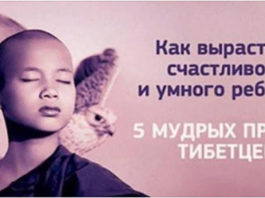 Воспитание ребёнка по правилам Тибетских монахов