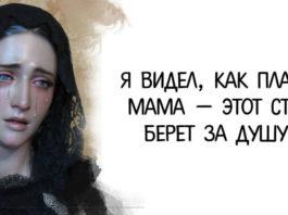 Я видел, как плачет мама. Стих, который берет за душу!