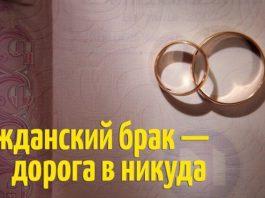 Гражданский брак — дорога в никуда?
