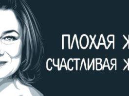 Мнение: Плохая жена — счастливая женщина