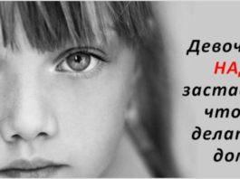 МНЕНИЕ ПСИХОЛОГА: Почему не надо заставлять девочку что-то делать по дому?