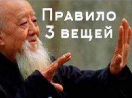 «Правило 3-х вещей» привлечет счастье в Вашу жизнь