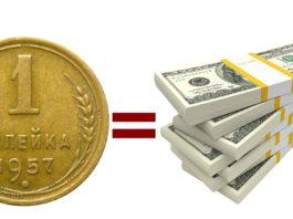 Вот 10 самых дорогих монет СССР. Сколько они стоят сейчас?
