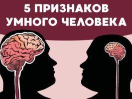 5 признаков того, что вы — умный человек, даже если вам так не кажется