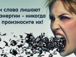 Эти слова лишают вас энергии — никогда не произносите их!