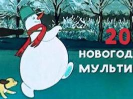 Несколько советских новогодних мультфильмов, которые вернут тебя в детство
