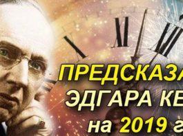 Предсказания на 2019-й: Что предрек Эдгар Кейси?