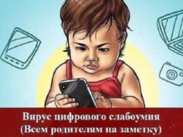Нас поразил вирус цифрового слабоумия (Всем родителям на заметку)