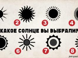 Выберите Солнце — и оно покажет вам самую тайную часть вашей личности