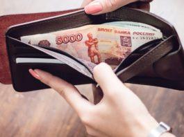 Чтобы деньги водились в кошельке, вот что стоит делать!