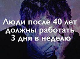 Люди после 40 лет должны работать только 3 дня в неделю