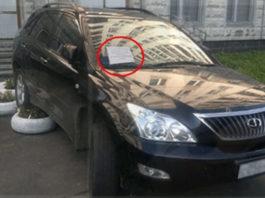 Мужчина нашел записку прикрепленную к машине и отнес в полицию! Смеялось всё отделение