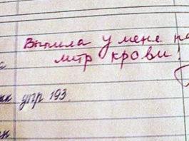 Самые смешные записи в дневниках школьников